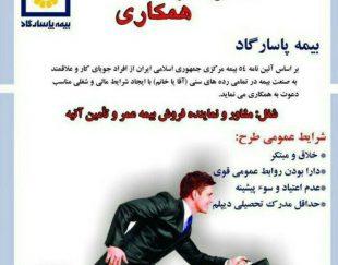 در شیراز:کلاس رایگان اخذ نمایندگی بیمه پاسارگاد
