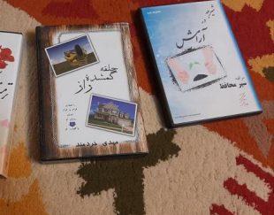 مجموعه سی دی آموزشی مهدی خردمند