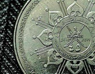 سکه یادبودی عمان