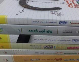 کتاب ریاضی کمک درسی تجربی