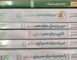 کتابهای گاج ویژه کنکورچاپ 98